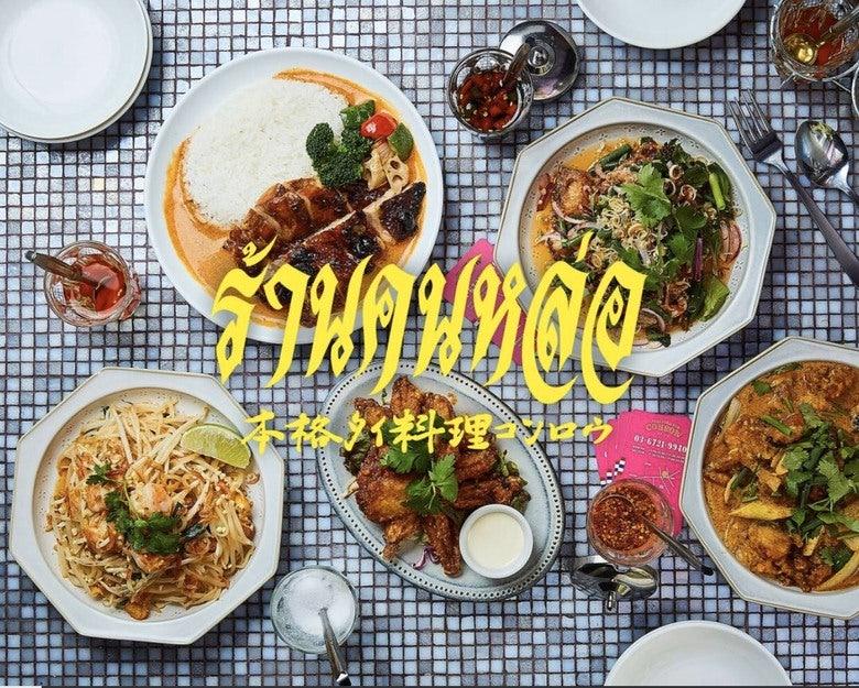 タイ料理 コンロウ 恵比寿