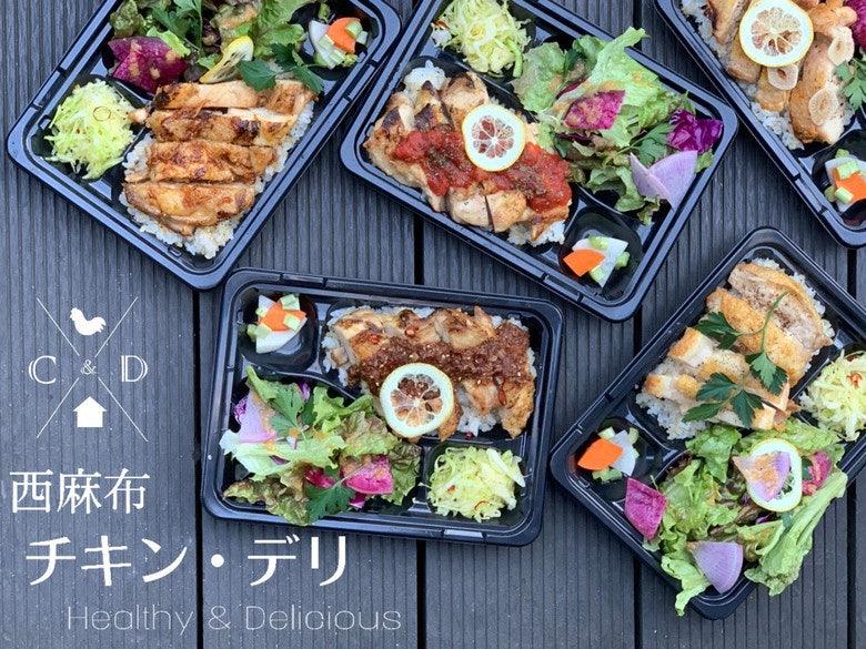 西麻布 チキン・デリ Healthy&Delicious